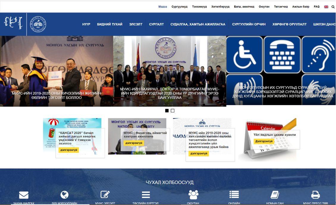 モンゴル国立大学ホームページ