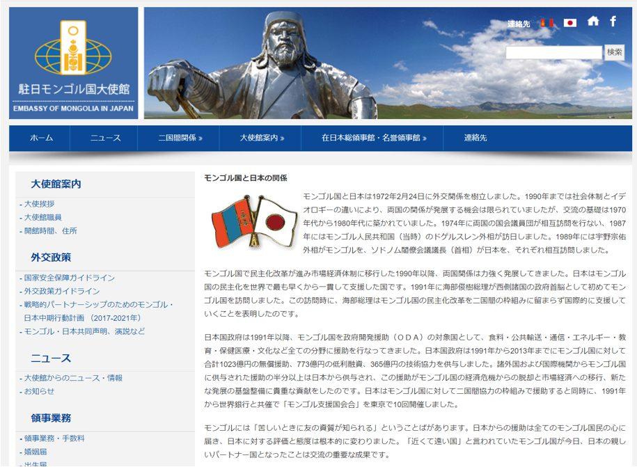 駐日モンゴル大使館のホームページに掲載された両国の友好関係の歴史(2020年1月現在)