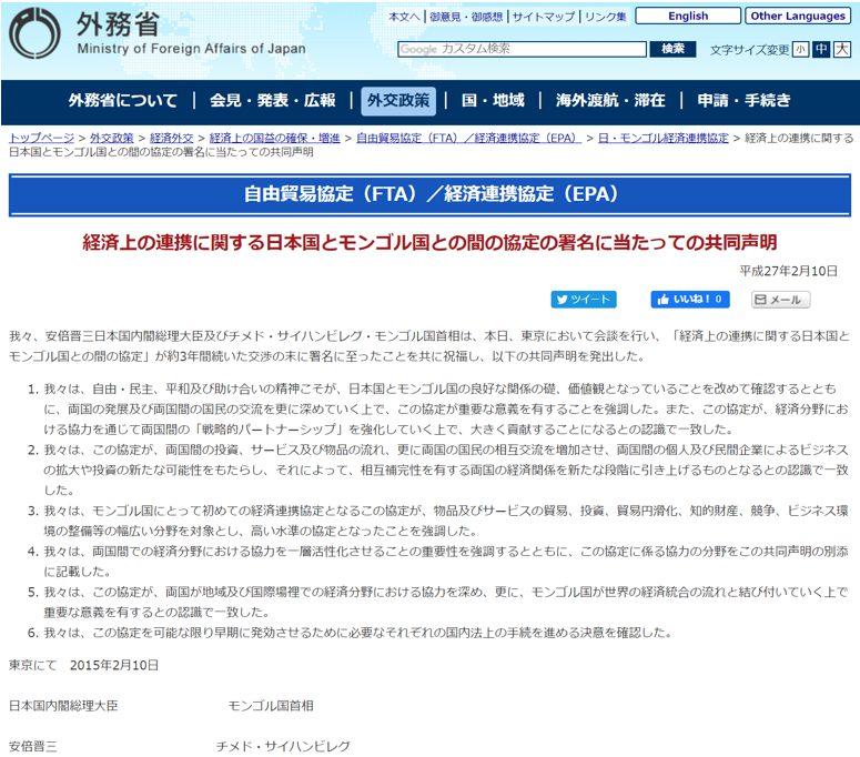 外務省ホームページより 「経済上の連携に関する日本国とモンゴルとの間の協定の署名に当たっての共同声明」 平成27年2月10日
