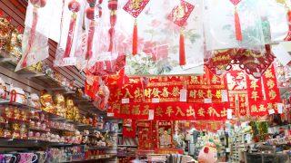 中国の風景