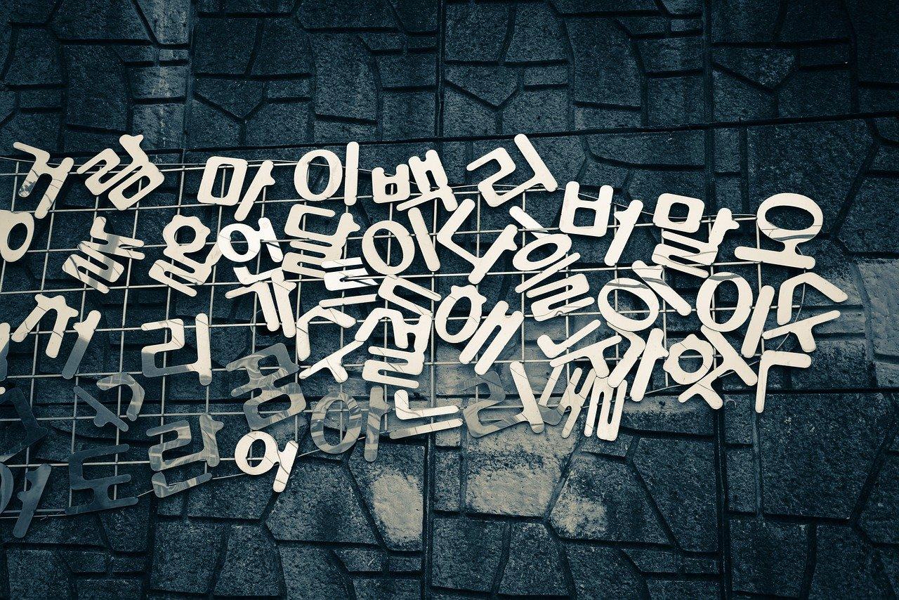 朝鮮語の文字
