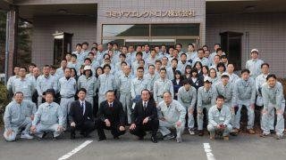 コミヤマエレクトロン株式会社集合写真